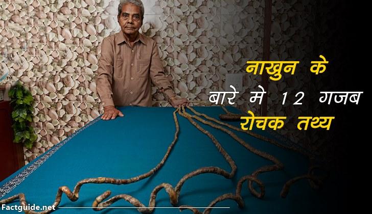 नाखून के बारे में  12 रोचक तथ्य | Nails Facts in Hindi
