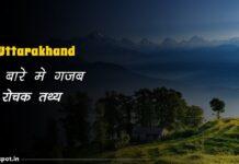 uttarakhand facts in hindi