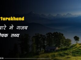 uttarakhand facts in hindi
