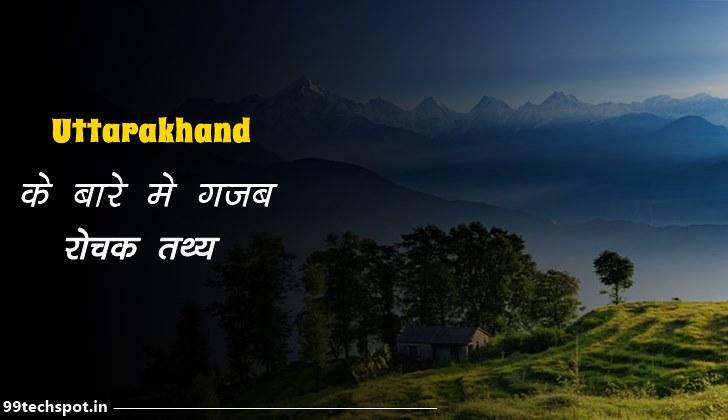 उत्तराखंड के बारे में रोचक तथ्य | Uttrakhand Fact In Hindi