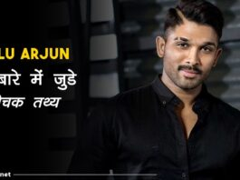 allu arjun facts in hindi