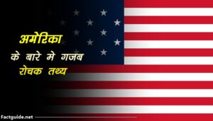 america facts in hindi