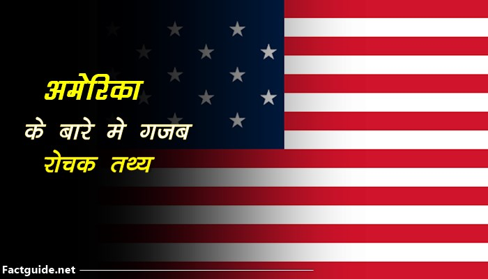 america facts in hindi