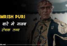 Amrish Puri Facts In Hindi |