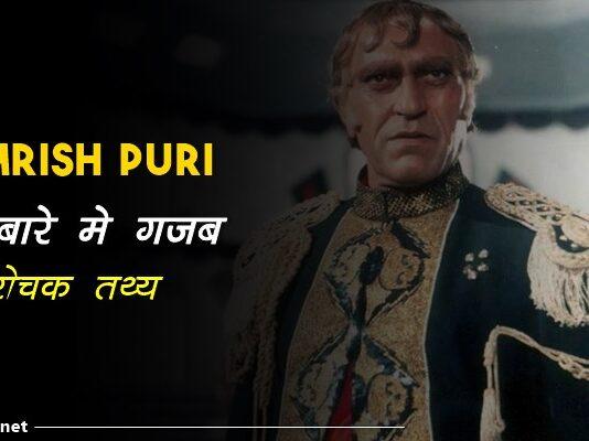 Amrish Puri Facts In Hindi |