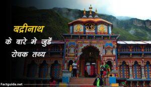 badrinath facts in hindi