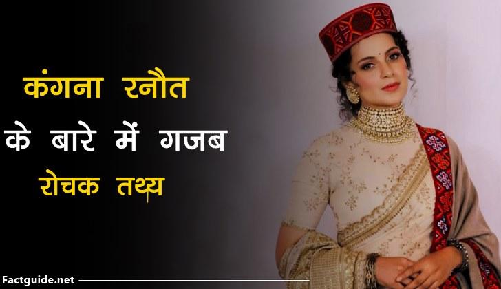 kangana ranaut facts In hindi