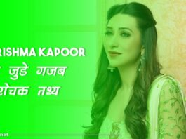 facts about karishma kapoor in hindi