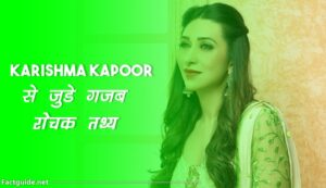 facts about karishma kapoor in hindi