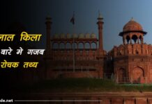 red fort facts in hindi