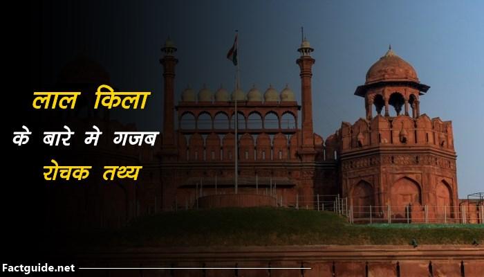 लाल किले के बारे में 20 रोचक तथ्य |  Red Fort Facts In Hindi