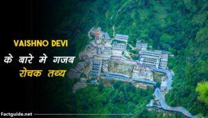 vaishno devi facts in hindi