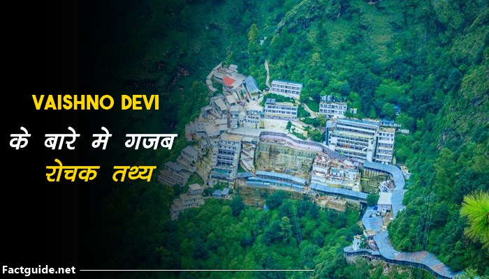 vaishno devi facts in hindi