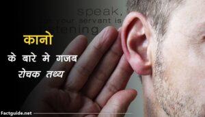 ear facts in hindi