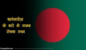 bangladesh facts in hindi
