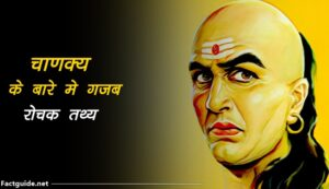 chanakya facts in hindi