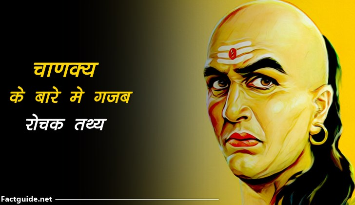 chanakya facts in hindi