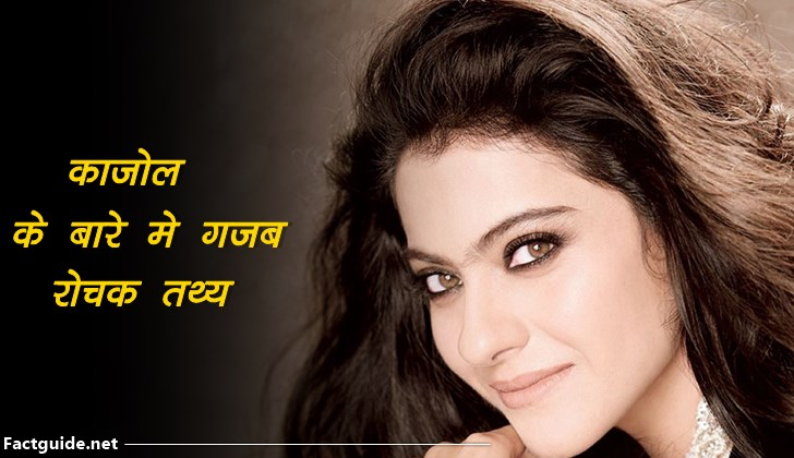 kajol devgan facts in hindi
