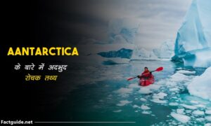 antarctica facts in hindi