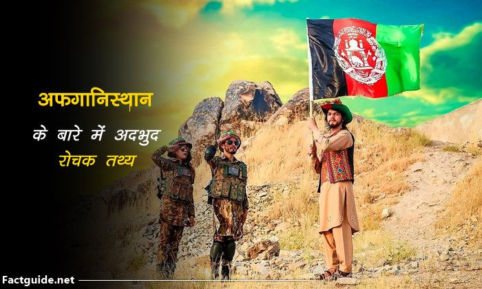 Afghanistan facts in hindi