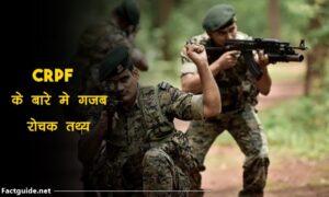 crpf facts in hindi