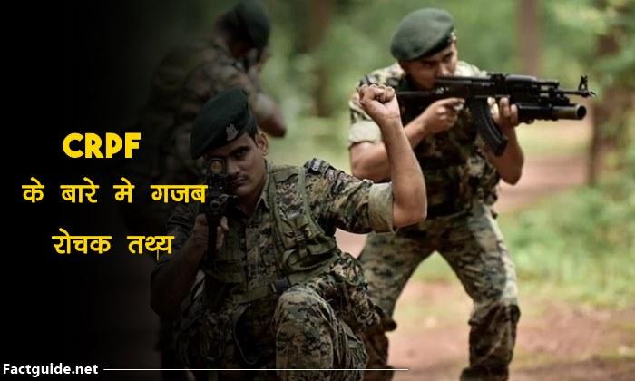 सीआरपीएफ के बारे 17 में जानकारी | CRPF Facts In Hindi