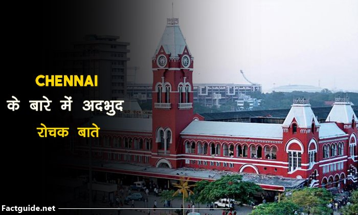 Chennai facts in hindi