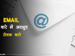Email facts in hindi