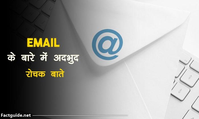 ईमेल के बारे में 17 रोचक बाते | Facts about email in hindi
