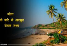 goa facts in hindi