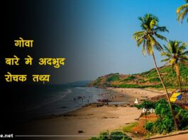 goa facts in hindi