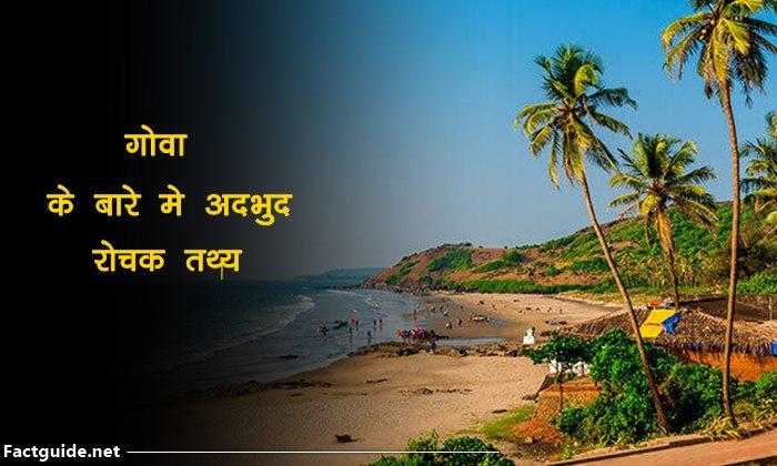 Goa Facts In Hindi | गोवा के बारे में 19 जानकारी