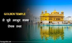 golden temple facts in hindi