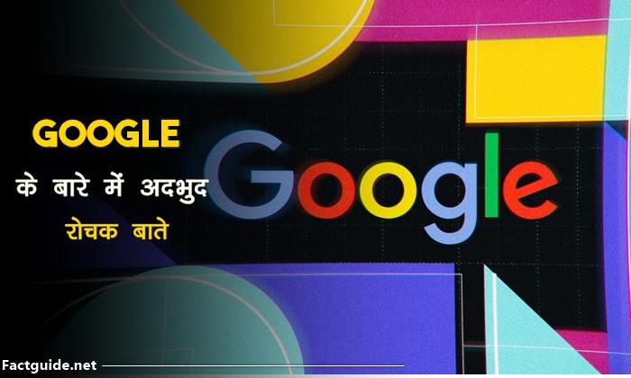 गूगल के बारे में 22 रोचक तथ्य | Google Facts In Hindi