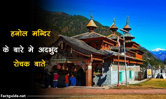 हनोल मंदिर के बारे में जानकारी | Hanol temple history in hindi
