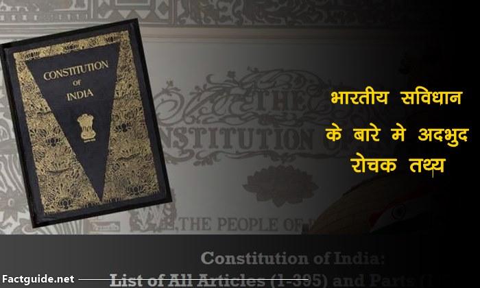 भारत के संविधान के बारे में रोचक तथ्य | Indian Constitution Facts in Hindi