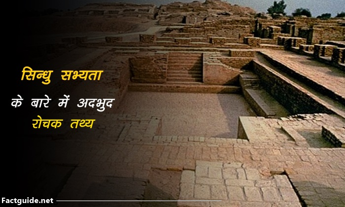 indus valley civilization facts in hindi