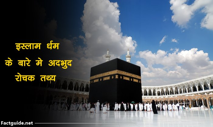 islam facts in hindi