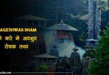 jageshwar Dham facts in hindi