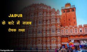 jaipur facts in hindi