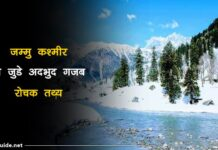 Jammu Kashmir Facts In Hindi