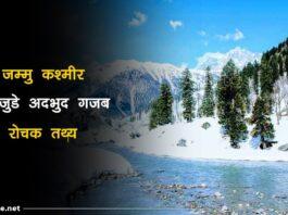 Jammu Kashmir Facts In Hindi