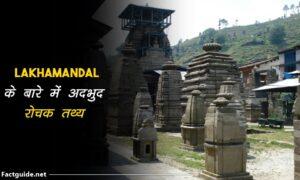 Lakhamandal Facts In Hindi