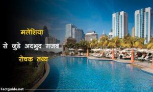 malaysia facts in hindi