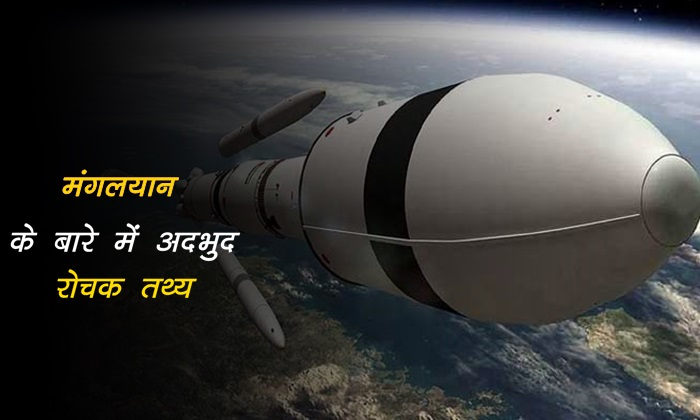 Mars Orbiter Mission facts In Hindi