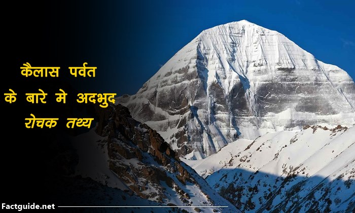 MOunt kailash facts In hindi