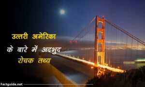 north america facts in hindi