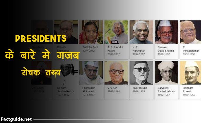 राष्ट्रपति के बारे में 18 जानकारी | Presidents facts In Hindi