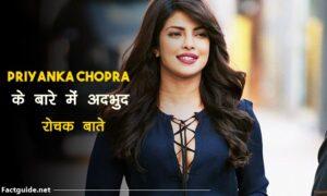 Priyanka Chopra Facts In Hindi