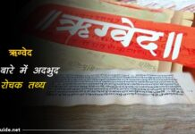 rigveda facts in hindi